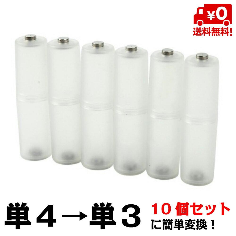 【追跡番号付き送料無料】電池スペーサー10本セット 単4電池を簡単に単3電池に変換!