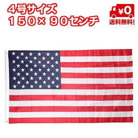 アメリカ 国旗 米国 USA 星条旗 フラッグ 4号 大きい サイズ 150×90cm 雑貨 旗 世界の国旗 リング取り付け 送料無料