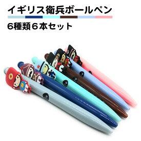 イギリス衛兵風 キャラクター ボールペン かわいい 6本セット プレゼント 贈り物 可愛い 送料無料