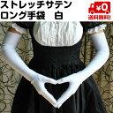 【追跡ゆうパケット送料無料】フォーマル ストレッチサテン ロング手袋 光沢ホワイト フリーサイズ 白