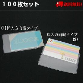 100枚セット 薄型 防磁 ビニールカードケース 保護 スリーブ ID キャッシュ 社員証 ゲーム カード 横挿入 縦挿入 【送料無料】