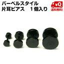 ダンベルピアス 丸型 ブラック 黒 バーベル メンズ レディース ピアス ボディーピアス 4mm 6mm 8mm 【送料無料】