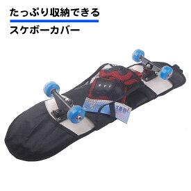 スケボーバック スケートボード カバー スケボー カバー 持ち運び ブラック 黒 無地 シンプル 保護ケース 収納付き 送料無料