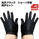 フォーマル ショート 手袋 光沢 ブラック 男女兼用 ストレッチ素材 サテン調 フリーサイズ 兼用手袋 黒 商品販売 販売…