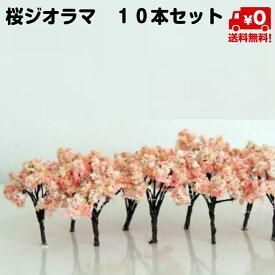 桜 さくら 樹木 木 鉄道 模型 10本セット 建築 模型用 ジオラマ 10本 春 季節 4cm 5cm 4センチ 5センチ 【送料無料】