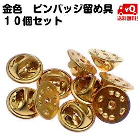 【追跡番号付き送料無料】10個セット ピンバッジ 留め具 バタフライ型 クラッチ 金色 ゴールド 蝶 キャッチ
