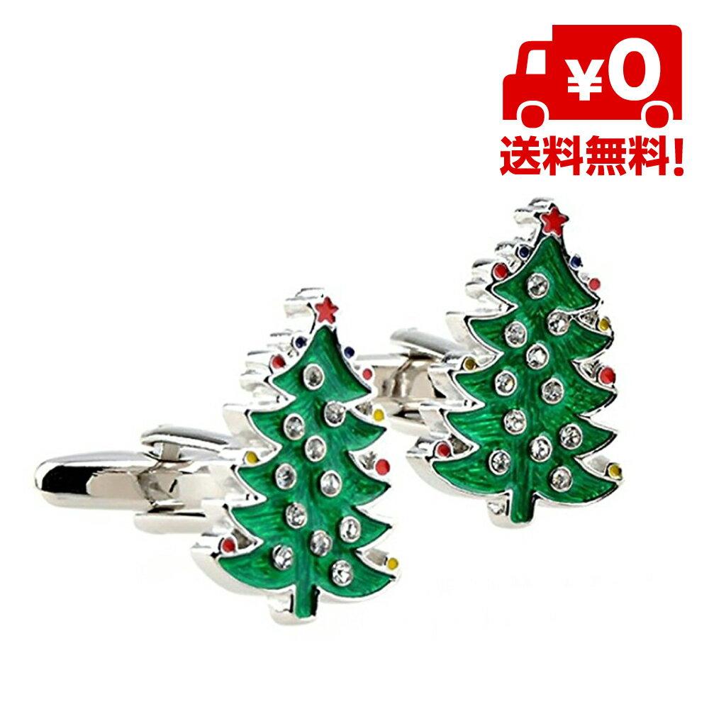 【追跡ゆうパケット送料無料】 2個セット カフスボタン カフス ステンレス シャツ クリスマスツリー ラインストーン クリスマス 冬