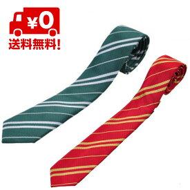 ハリーポッター風 ネクタイ グリーン 緑 レッド 赤 スリザリン グリフィンドール コスプレ ハロウィン しましま 送料無料