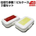 2個セット ピルケース 2個セット 薬箱 携帯 仕分け 仕切り 赤 黄色 複数種類 【送料無料】