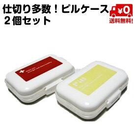2個セット ピルケース 薬箱 携帯 仕分け 仕切り 赤 黄色 複数種類 送料無料