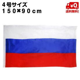 ロシア 国旗 フラッグ 4号 旗 インテリア サイズ 150×90cm リング取り付け 【送料無料】