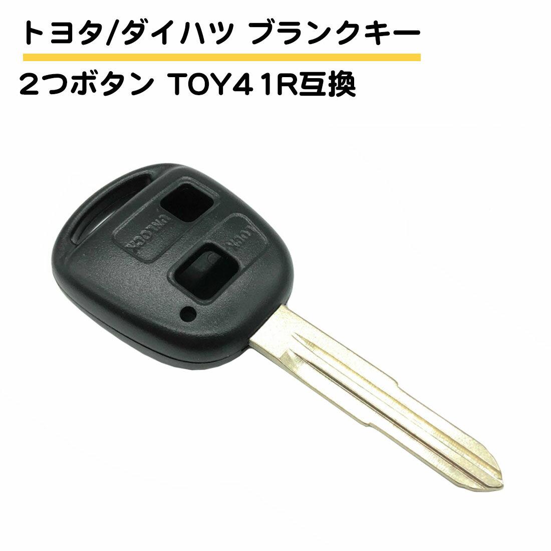 【追跡ゆうパケット送料無料】トヨタ ダイハツ ブランクキー 2ボタン パッソ ラッシュ bB タント ミラ ムーブ TOY41R