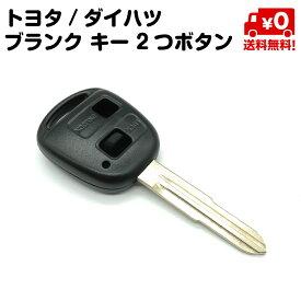 トヨタ ダイハツ ブランクキー 2ボタン 合鍵 予備 パッソ ラッシュ bB タント ミラ ムーブ TOY41R 【送料無料】