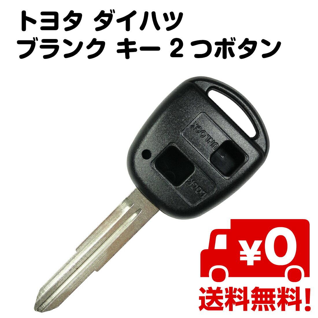 【追跡ゆうパケット送料無料】 トヨタ toyota ダイハツ daihatsu ブランク キー 2つボタン bB RUSH パッソ TOY41R