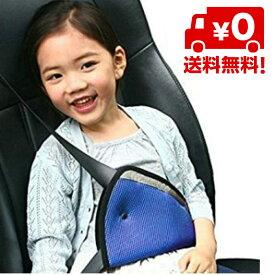 子供 キッズ ジュニア シートベルト ヘルパー クッション パッド 厚み 取付簡単 ドライブ 長距離 嫌がる 首 苦しい 固定 補助 シートベルトを簡単にお子様の体型にぴったりフィット! 薄型 4色 赤 青 ベージュ ワインレッド ツートン 送料無料