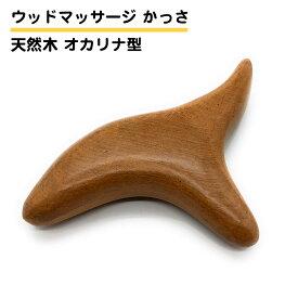 ウッドマッサージ棒 握りタイプ 天然木 オカリナ型 かっさ マッサージ 肩こり 腰痛 足裏 ふくらはぎ 背中 木製 送料無料