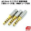 【追跡番号付き送料無料】 3個セット φ3.5mm ミニプラグ 修理交換用 4極