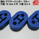3個セット 汎用強化マフラーハンガー マウント リング 吊りゴム 青 ブルー 穴径 12mm 2穴 【送料無料】