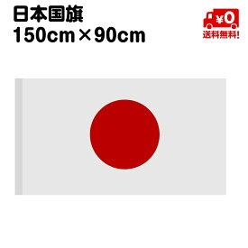 日本 国旗 紐付き 日の丸 特大サイズ 150cm×90 日本代表サッカー応援 インテリア 貫通タイプ ポール 送料無料