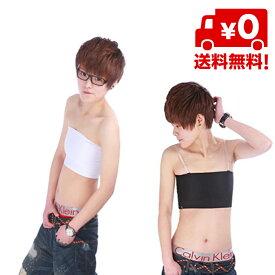 ナベシャツ 黒 白 肩ひも付き 胸つぶし なべシャツ 3段フック式 シャツ ブラック ホワイト Sサイズ Mサイズ Lサイズ チューブトップ さらし 着物 和装 送料無料
