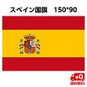 国旗 SPAIN スペイン 大サイズ 150×90cm 旗 大きめ インテリア スポーツ観戦 【送料無料】
