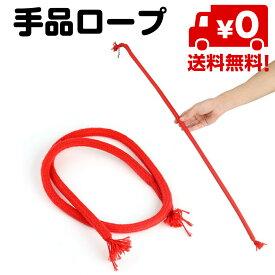 手品 マジック ロープ グッズ おもちゃ イベント 簡単 柔らかいロープが硬くなる インディアンロープ ヒンズーロープ マジック 赤 レッド 送料無料