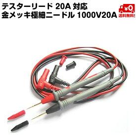 テスターリード 20A対応 金メッキ 極細ニードルタイプ 1000V 20A 赤 黒セット 送料無料