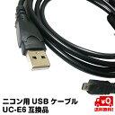UC-E6 ニコン用 USBケーブル 互換品 nikon 【送料無料】