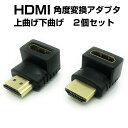 HDMIケーブル 延長 90度 270度 角度変更 アダプタ 変換 金メッキ 直角 接続 壁 机 オス メス 送料無料