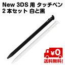 【追跡ゆうパケット送料無料】 New 3DS用 タッチペン 2本セット 白と黒