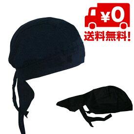 バンダナ キャップ 黒 コットン素材 ユニフォーム 帽子 ラーメン屋 【送料無料】