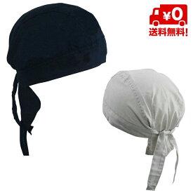 バンダナ キャップ 黒 白 コットン ブラック ホワイト 無地 シンプル 素材 ユニフォーム 帽子 ラーメン屋 送料無料