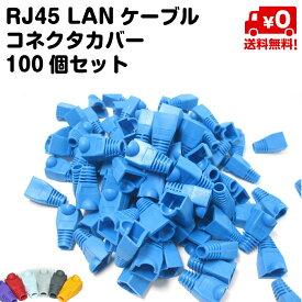 RJ45 LANケーブル コネクタ カバー 100個セット 青 ブルー 赤 レッド 黒 ブラック 送料無料