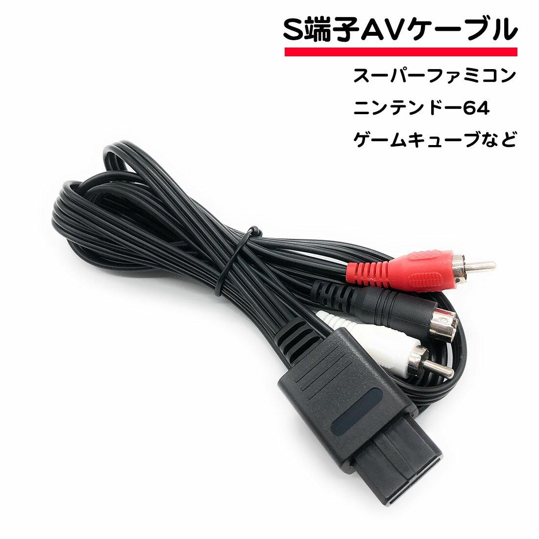 【追跡ゆうパケット送料無料】 S端子AVケーブル 接続ケーブル スーパーファミコン、ニンテンドウ64、ゲームキューブ対応