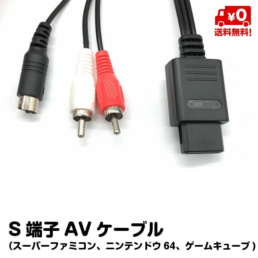 【追跡番号付き送料無料】 S端子AVケーブル 接続ケーブル スーパーファミコン、ニンテンドウ64、ゲームキューブ対応 SFC