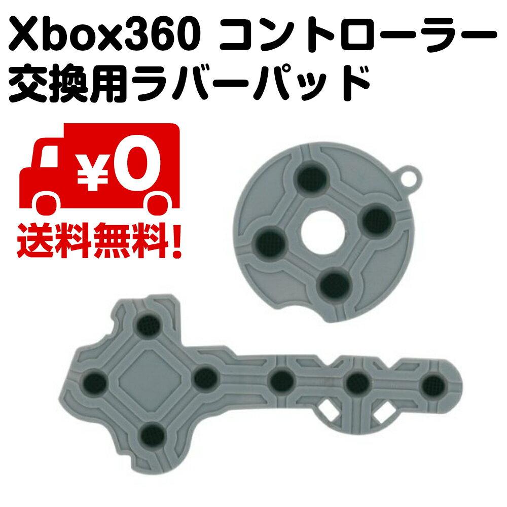 【追跡ゆうパケット送料無料】 Xbox360 コントローラー交換用ラバーパッド