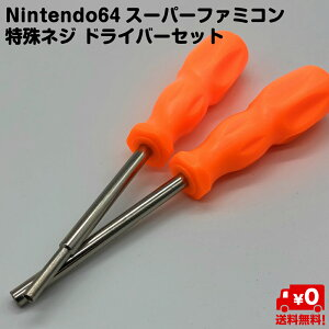 2種類セット 特殊ネジ ドライバー Nintendo64 スーパーファミコン 本体 スーファミ SFC 任天堂 ソフト DTC-20 DTC-27 工具 セット N64 送料無料