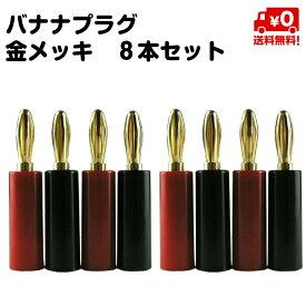 バナナプラグ 24K 金メッキ ゴールド レッド ブラック 8本セット 送料無料