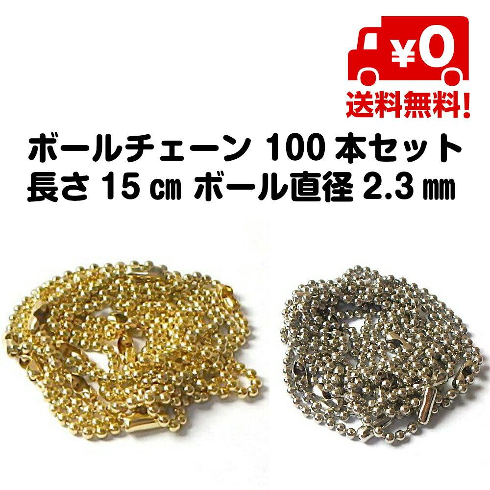 【追跡ゆうパケット送料無料】100本セット ボールチェーン 長さ15cm前後 ボール直径2.3cm程 金 ゴールド 銀 シルバー