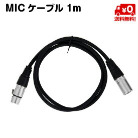 MICケーブル マイクケーブル オス メス 3ピン マイク XLR オーディオ ケーブル 1m シールド 【送料無料】