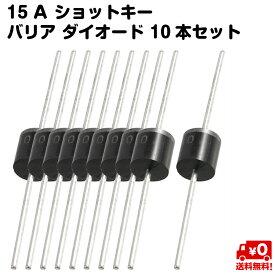 10本セット 高速スイッチ 15A ショットキー バリア ダイオード 【送料無料】