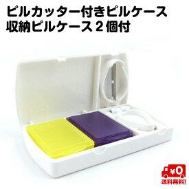 コンパクト ピルカッター ピルケース 錠剤 カッター 収納 薬箱 2個付 携帯 便利 薬 カット 半分 送料無料