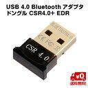 【追跡番号付き送料無料】 USB4.0 Bluetooth アダプタ ドングル CSR4.0+ EDR パソコン PC 周辺機器 Windows XP 2003 V…