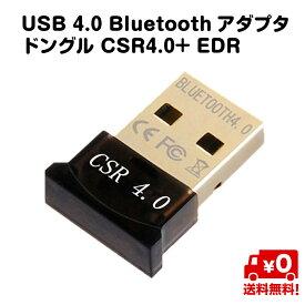USB4.0 Bluetooth アダプタ ドングル CSR4.0+ EDR パソコン PC 周辺機器 Windows XP 2003 Vista 7 8 32Bit 64Bit Mac対応 【送料無料】
