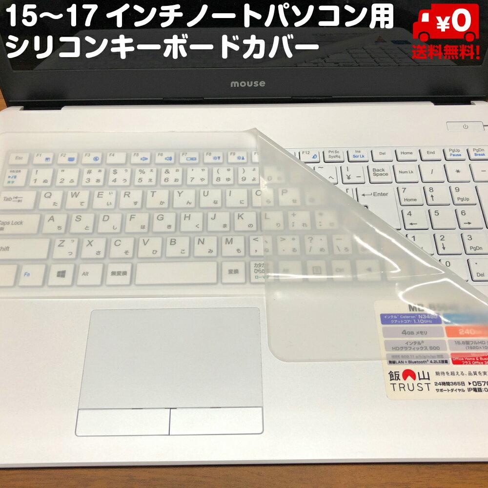 【追跡番号付き送料無料】 15 16 17インチ ノートパソコン用シリコンキーボードカバー