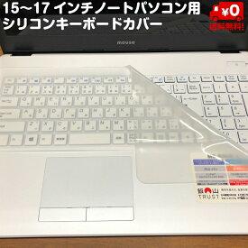 15 16 17インチ ノートパソコン シリコン キーボード カバー 伸縮 ぴったりフィット やわらか 素材 【送料無料】