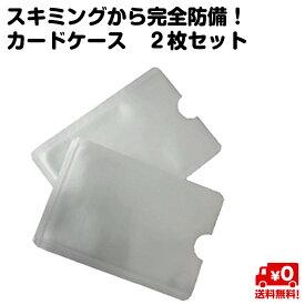 2枚セット スキミング防止 カードケース スリーブ カード入れ 財布 コンパクト クレジットカード suica IDカード 磁気データ保護 海外旅行 RFID 不正使用防止 送料無料
