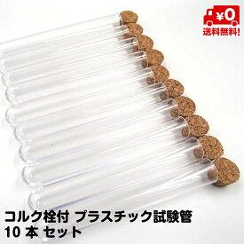 10本セット コルク栓付 プラスチック製 試験管 研究 科学 実験 サンプル 保存 【送料無料】