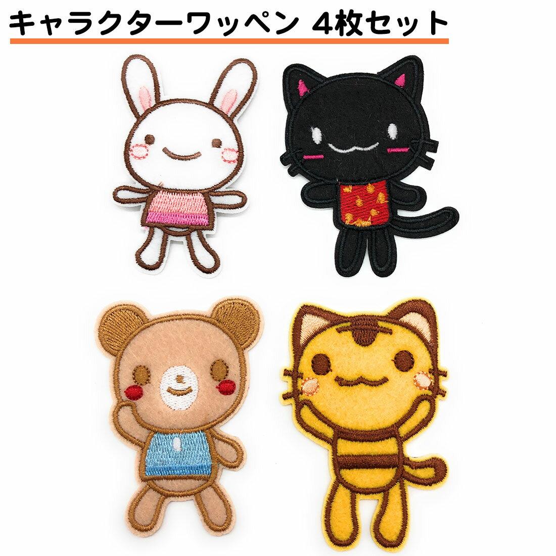 【追跡ゆうパケット送料無料】 4個セット 子供さんも大喜び かわいい アップリケ ワッペン トラネコ 黒ネコ クマ ウサギ