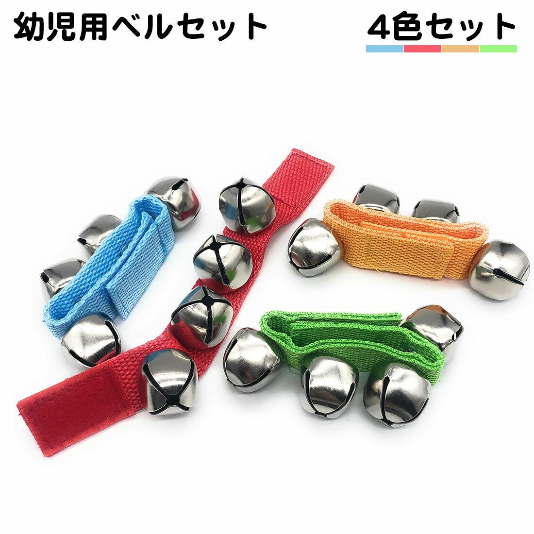 【追跡ゆうパケット送料無料】 4個セット 手首につける鈴 リングベル ハンドベル 赤 青 黄 緑 マジックテープ